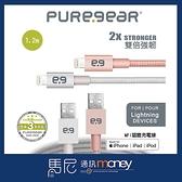 (免運)美國 PureGear 普格爾 雙倍強韌系列-編織金屬充電傳輸線 FOR Apple Lightning/傳輸線【馬尼】