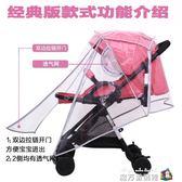 嬰兒車雨罩通用推車防雨罩寶寶傘車擋風罩雨棚兒童bb手推車雨衣披 魔方數碼館