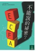 (二手書)ECFA ,不能說的秘密?