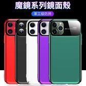 TOTU iPhone 11 Pro Max 5.8 6.1 6.5吋 魔鏡系列 輕薄 手機殼 全包防摔 保護套 保護殼