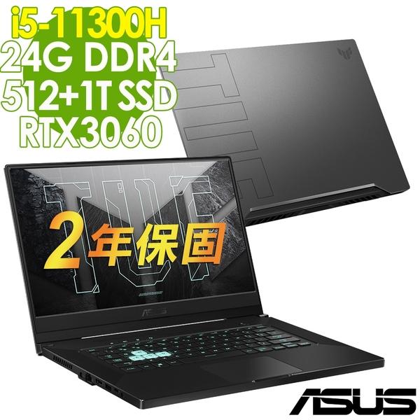 【現貨】ASUS TUF FX516PM-0181A11300H (i5-11300H/8G+16G/512SSD+1TSSD/RTX3060-6G/15.6吋/W10)特仕