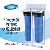 【Toppuror 泰浦樂】20吋雙道大胖水塔過濾淨水器TPR-WS07不含安裝