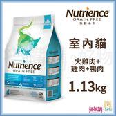 Nutrience紐崔斯『 無穀養生室內貓 (火雞肉+雞肉+鴨肉)』1.13kg(2.5lb)【搭嘴購】