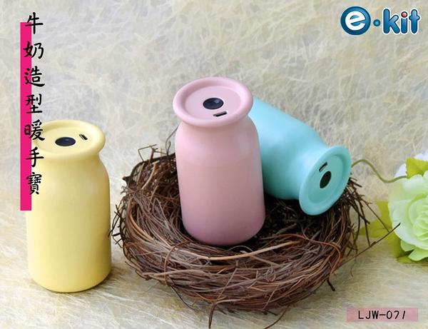 [客訂]逸奇e-Kit/牛奶瓶造型USB充電暖手寶/冬天必備/懷爐/暖暖蛋/LJW-071