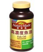 萊萃美 高濃度魚油(100錠/1瓶)有效期限2019.05.13