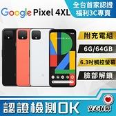 【創宇通訊│福利品】B規8成新保固3個月 Google Pixel4 XL 6G+64GB 開發票