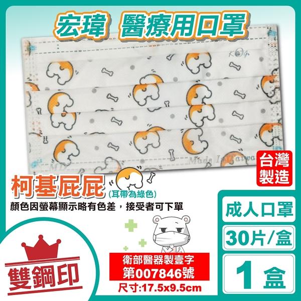 宏瑋 雙鋼印 醫療口罩(柯基屁屁) 30入/盒 (台灣製 CNS14774) 專品藥局【2017530】