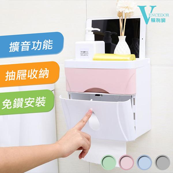 衛浴收納 衛生紙置物盒(水滴款) 多功能面紙盒 擴音功能 抽取式 滾筒式 防水 廁所【VENCEDOR】