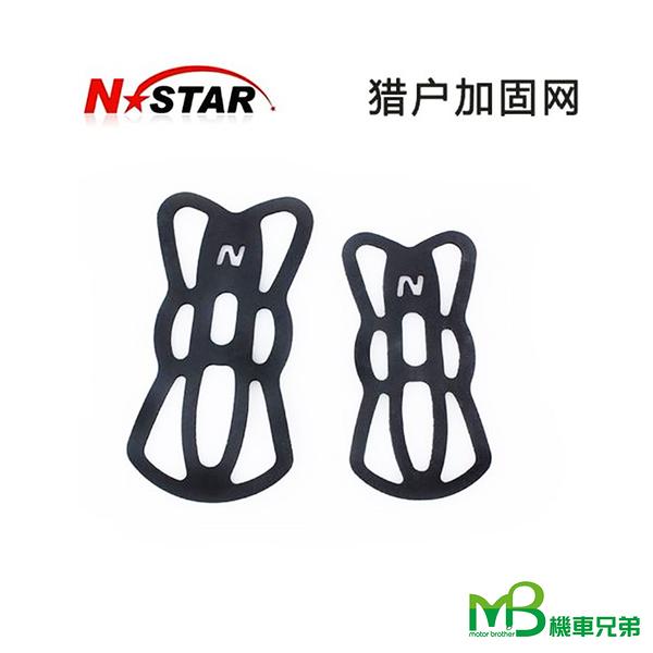 機車兄弟【N-STAR 手機架-手機防護網】