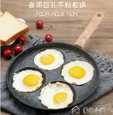 煎蛋鍋煎雞蛋鍋蛋餃模具不粘鍋小煎鍋四孔平底鍋家用荷包蛋早餐煎蛋神器YXS 快速出貨