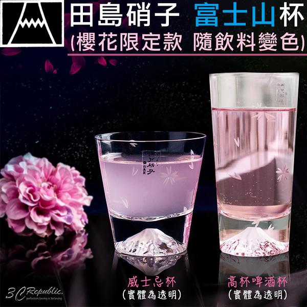 田島硝子 富士山 杯 日本 櫻花 高杯 啤酒杯 威士忌杯 限定款 隨飲料變色