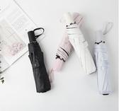 太陽傘黑膠防曬防紫外線折疊雨傘女韓國小清新女神晴雨兩用遮陽傘