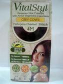 赫本~綠活染髮劑4M(深棕紅色)