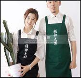 創意圍裙精神大廚蛋糕店烘焙火鍋餐廳印字工作服廚房LG-881891