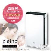 日本代購 一年保 Panasonic 國際牌 F-MV1500 次氯酸除臭機 次亞鹽素酸 空氣清淨機 5坪