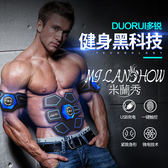 USB充電 腹肌神器 含主機*3 貼片*3 整套組 懶人腹肌 智能腹帖健 健身器材 米蘭shoe