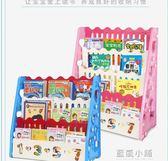 卡通兒童書架寶寶塑料落地圖書櫃小孩家用簡易書籍置物架經濟型QM 藍嵐