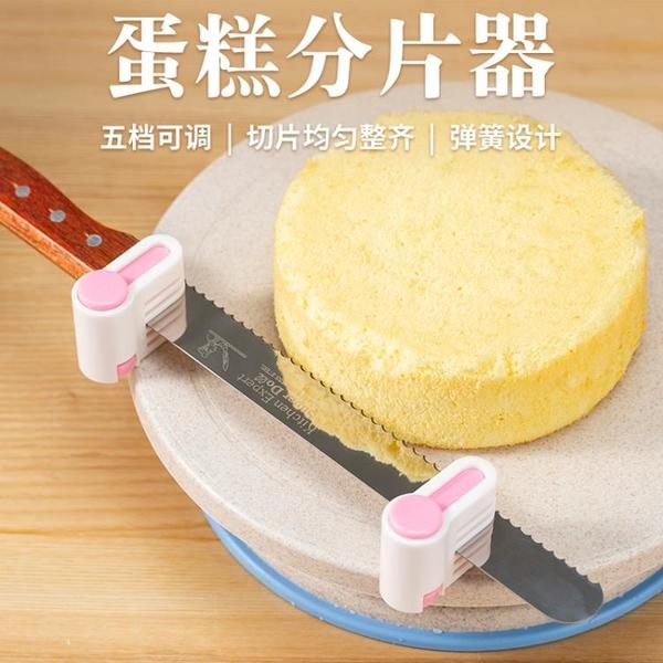 分割層切片器架平整烘焙工具面包輔助戚風蛋糕胚吐司抹刀2兩個裝 初色家居館