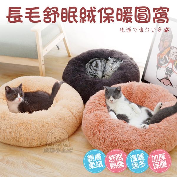 【M號】長毛舒眠絨保暖圓窩 保暖窩 寵物保暖窩 舒適窩 冬季窩 貓窩 狗窩 貓床 狗床 寵物窩