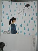 【書寶二手書T3/一般小說_AKP】曾有你的雨季_琉影