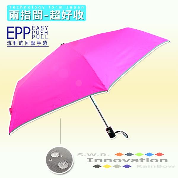 【RainBow】SWR-EPP 撥水超好收 機能自動傘 (螢光粉)/陽傘洋傘折傘防風傘雨傘大傘