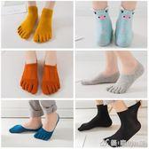 五趾襪子純棉女士網面腳趾船襪男士分趾襪隱形透氣五指襪夏季薄款 優家小鋪
