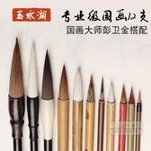 毛筆 國畫毛筆套裝 工具專業級手繪成人中國畫水墨畫 國畫筆專用-快速出貨