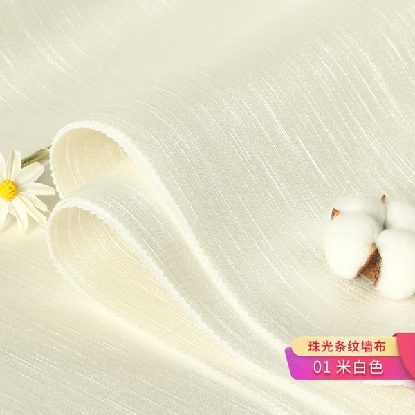 純色墻布客廳簡約北歐風格無縫全屋壁布臥室墻紙【聚可愛】