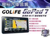 【GOLiFE】GoPad 7 超清晰Wi-Fi聲控導航平版*7吋觸控螢幕/語音聲控/藍芽免持/安卓平版系統