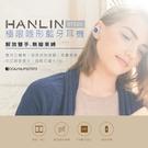 極限小隱形藍芽耳機 HANLIN BT-520運動藍芽耳機【RB019】