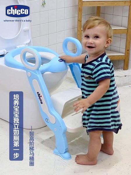 意大利chicco智高兒童馬桶圈坐便器男女寶寶便盆幼兒小孩座墊蓋梯【快速出貨】