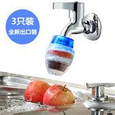 水龍頭過濾器發3個水龍頭過濾器防濺頭嘴廚房自來水凈水器家用節水濾水凈化器 喵小姐