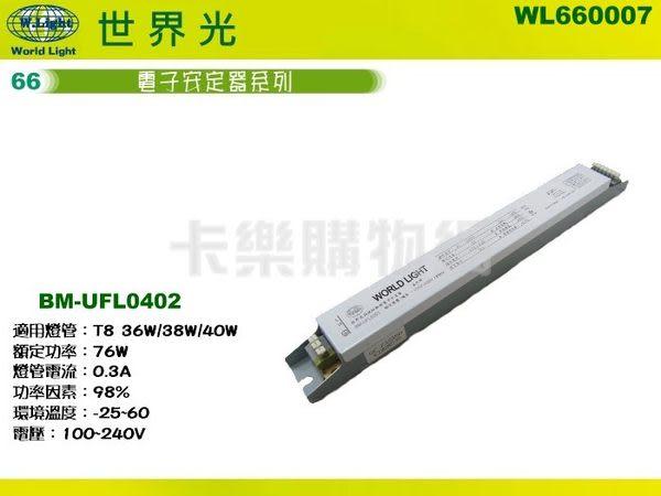 WORLD LIGHT 世界光 BM-UFL0402 T8 40W 2燈 全電壓 預熱啟動 電子安定器 WL660007