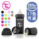 Twistshake 瑞典時尚 彩虹奶瓶 / 防脹氣奶瓶 260ml / 奶嘴口徑0.5mm (多色可選)