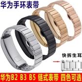 華為B3 B5智能運動手環手表帶B2表鍊替換帶 韻律黑 鈦金灰 摩卡棕
