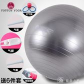 瑜伽球健身球瑜伽球加厚兒童平衡瑜珈球 娜娜小屋