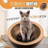 快速出貨 貓抓板碗型瓦楞紙貓窩磨爪器英短貓爪板沙發磨抓板貓玩具貓咪用品 【全館免運】