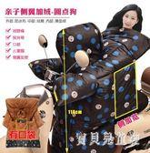 機車擋風被 冬保暖電瓶摩托車護膝加絨加厚加大女 BF12574『寶貝兒童裝』