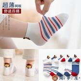 兒童襪子純棉薄款夏季透氣網眼短襪男童襪中大童襪【淘夢屋】