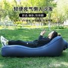 充氣沙發便攜式空氣床戶外懶人沙灘沙發辦公室午休床單人氣墊YYS 【快速出貨】