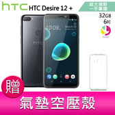 分期0利率  HTC Desire 12+ Desire 12 Plus 6吋智慧型手機 贈『氣墊空壓殼*1』