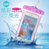 手機防水袋潛水套觸屏通用款 E家人