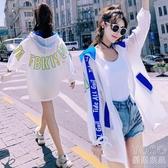 防曬外套 防曬衣女中長款2020夏季新款印花拼色輕薄防曬服寬松大碼透氣外套 優尚良品