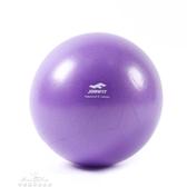 迷你瑜伽球加厚防爆 孕婦產後恢復瑜伽球普拉提小球『夢娜麗莎』