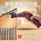 【免運】充電鋸12V 鋰電電鋸充電式無繩便攜馬刀鋸往復鋸曲線鋸修枝鋸手鋸電動鋸