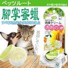 【培菓平價寵物網】Petz Route沛滋露》65407犬貓用腳掌肉球蜜蠟-20ml