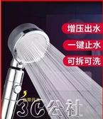 花灑增壓花灑噴頭淋浴大出水超強日本洗澡家用加壓淋雨單頭高壓蓮蓬頭3C公社
