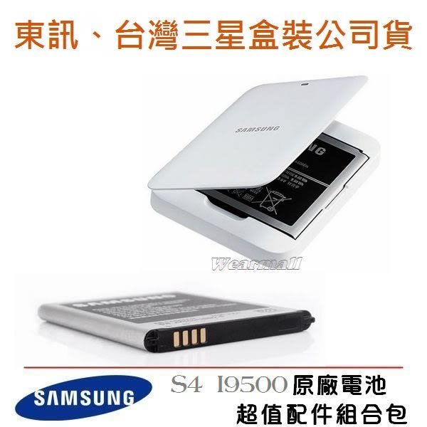 【免運費】三星 S4 B600BE【盒裝原廠配件包】原廠電池+原廠座充 GALAXY J N075T Grand2 G7102 GRAND Prime G530Y