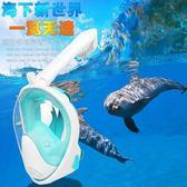浮潛三寶套裝防霧潛水全面罩全幹式呼吸管成人兒童遊泳浮潛鏡裝備 童趣潮品