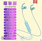 無線藍芽耳機雙耳頸掛脖式入耳塞式手機運動跑步游戲 【快速出貨】